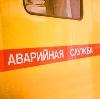 Аварийные службы в Бижбуляке