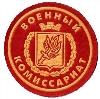 Военкоматы, комиссариаты в Бижбуляке