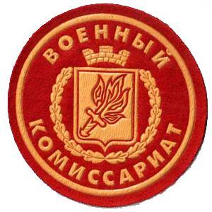 Военкоматы, комиссариаты Бижбуляка